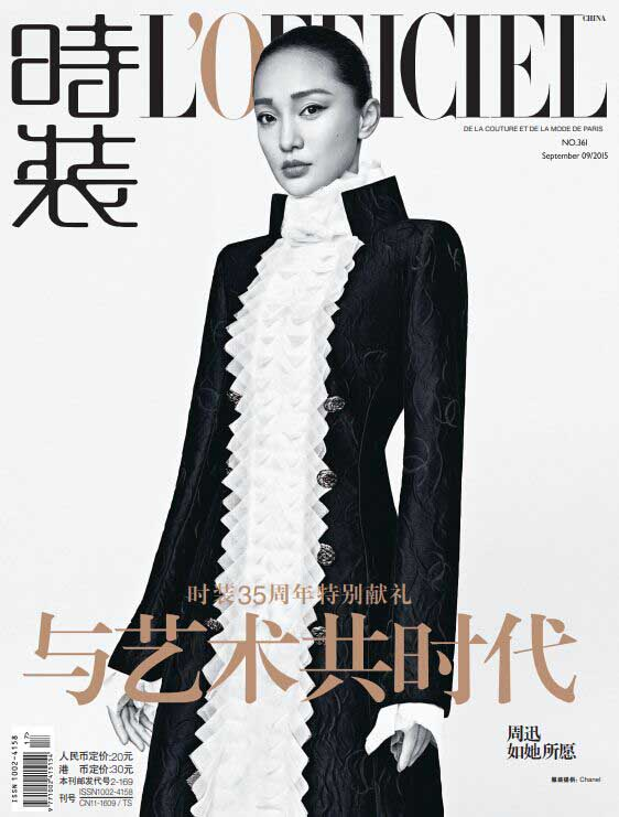 L'OFFICIEL CHINA sep 15 IRIS VAN HERPEN cover