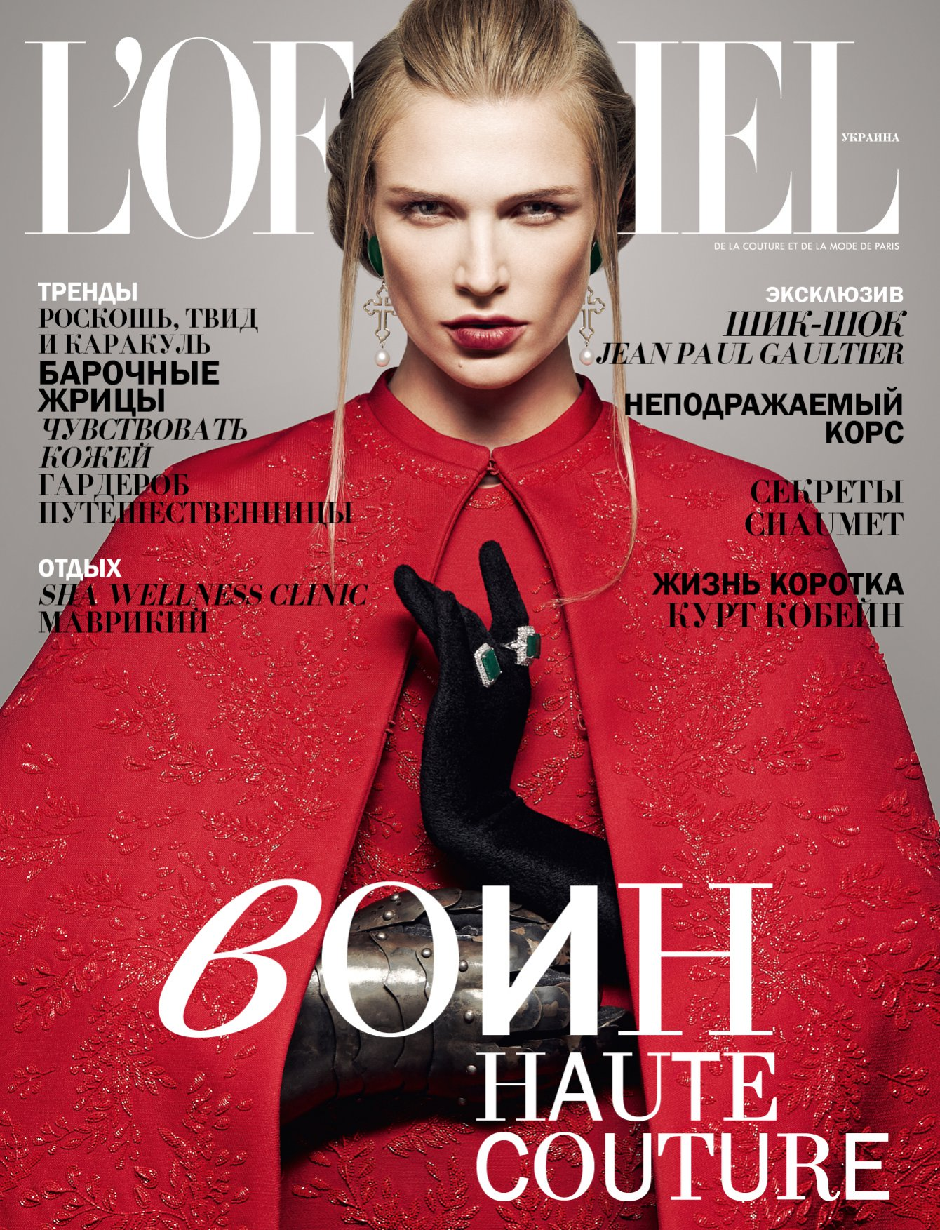 L'OFFICIEL UKRAINE oct 13 IRIS VAN HERPEN cover