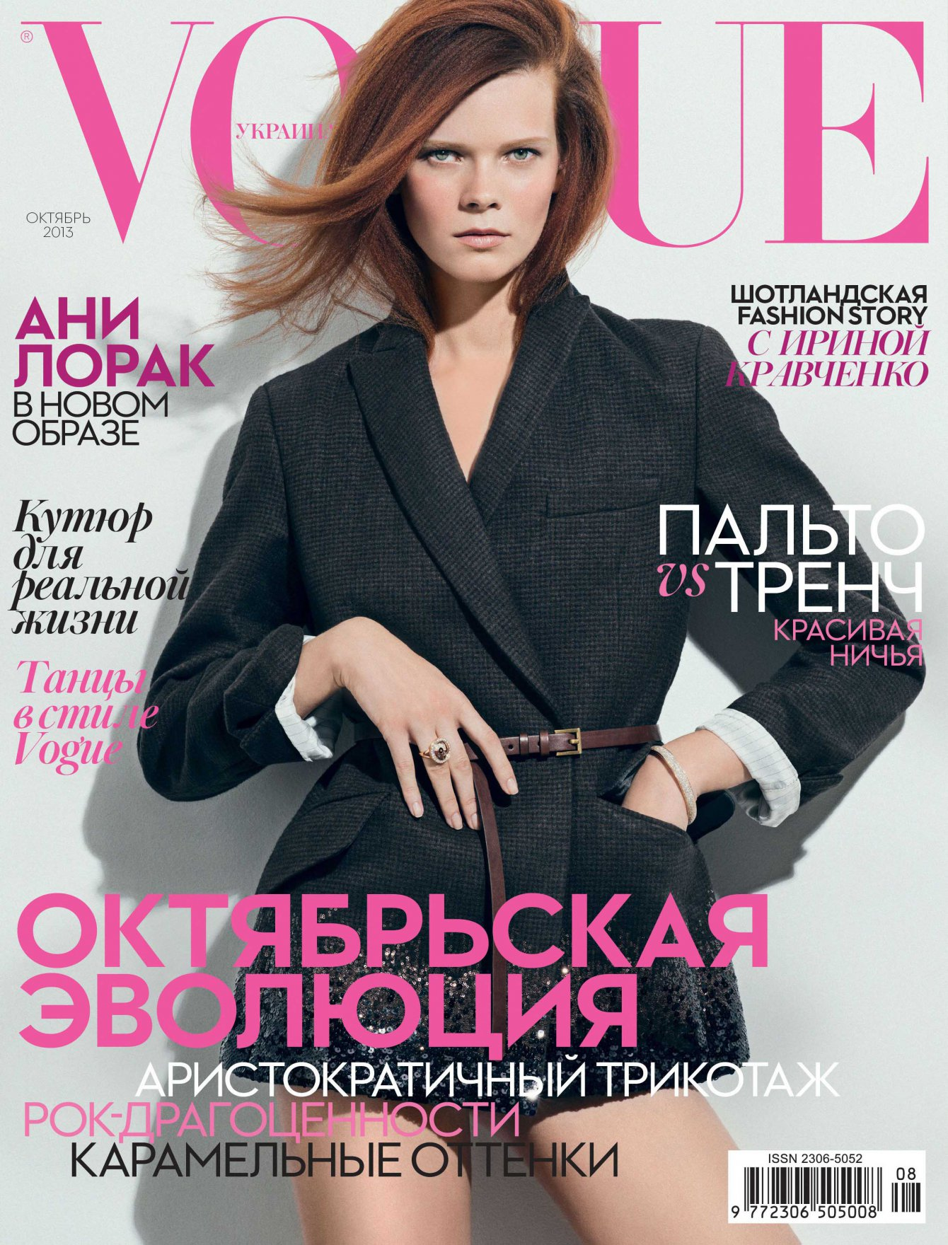 VOGUE UKRAINE oct 13 IRIS VAN HERPEN cover
